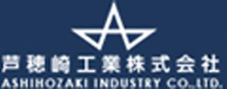 芦穂崎工業株式会社